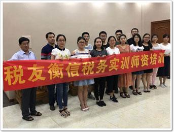 热烈庆祝2017年山东省税务师资培训班取得圆满成功