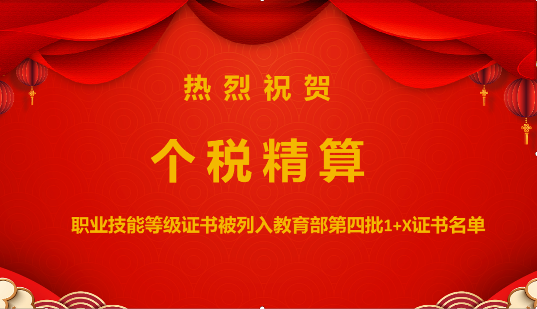 恭喜浙江衡信入选教育部第四批1+X证书制度试点的职业教育培训评价组织
