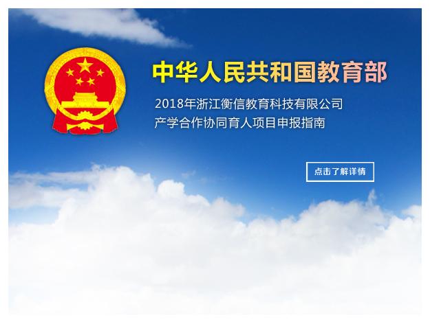 2018年浙江衡信教育科技有限公司 产学合作协同育人项目申报指南