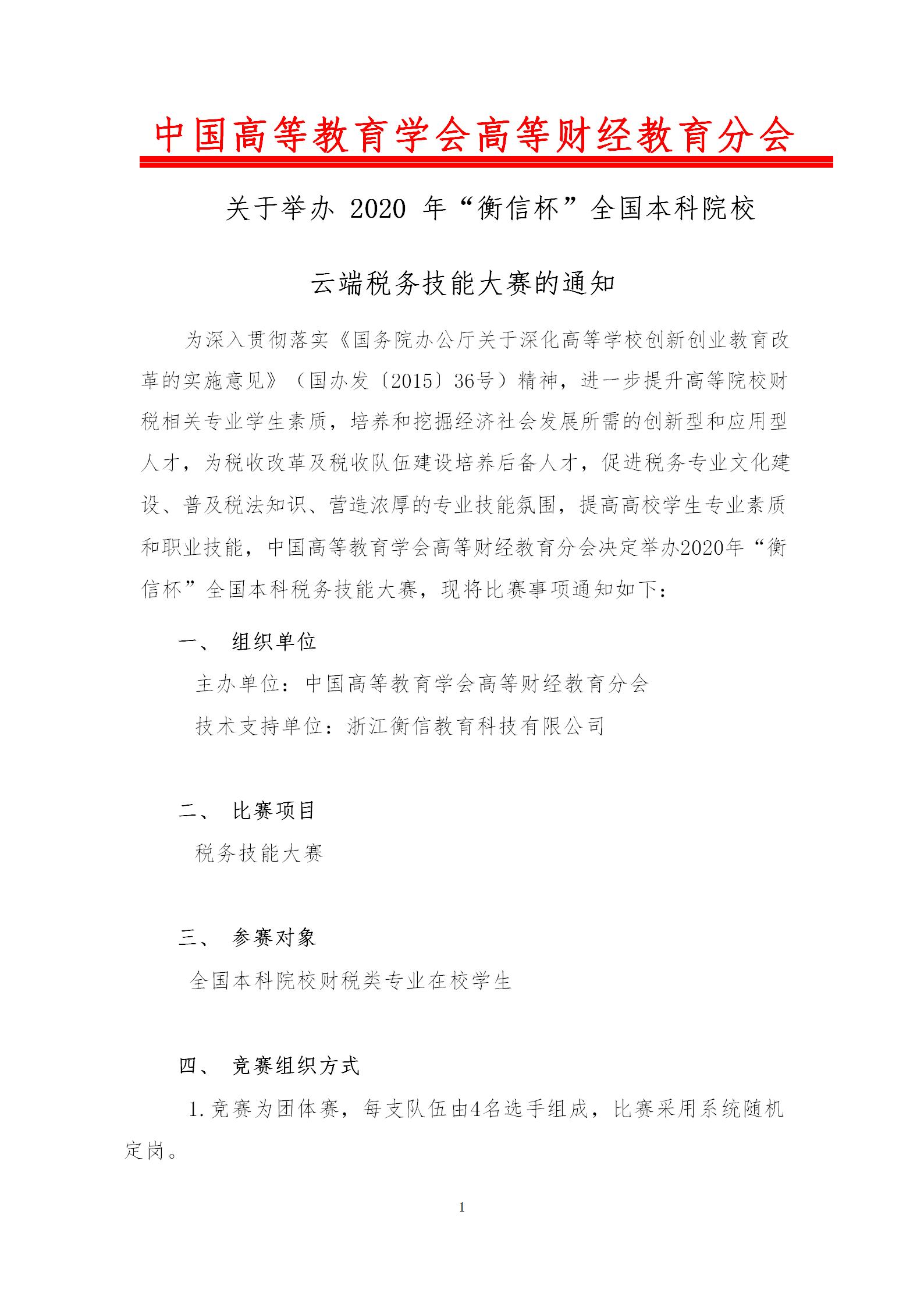 """2020年""""衡信杯""""全国云端税务技能大赛竞赛通知"""