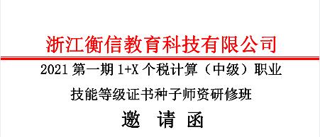 培训通知|2021第一期1+X个税计算(中级)职业技能等级证书种子师资研修班