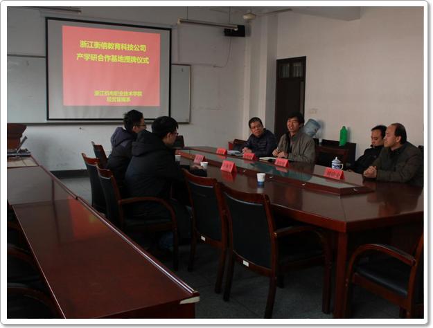 热烈祝贺我司与浙江机电职业技术学院产学研合作签约圆满成功