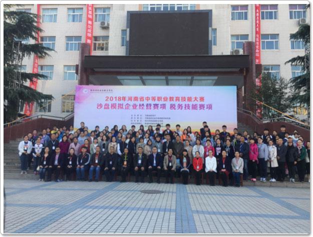 热烈庆祝2018年河南省中等职业教学技能大赛取得圆满成功