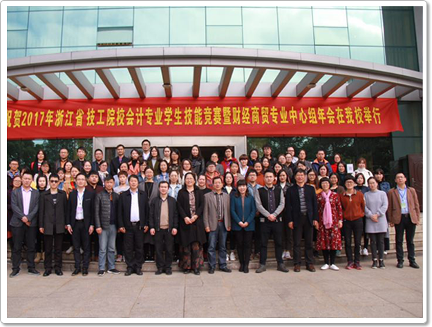 热烈庆祝2017年浙江省技工院校会计专业技能大赛取得圆满成功