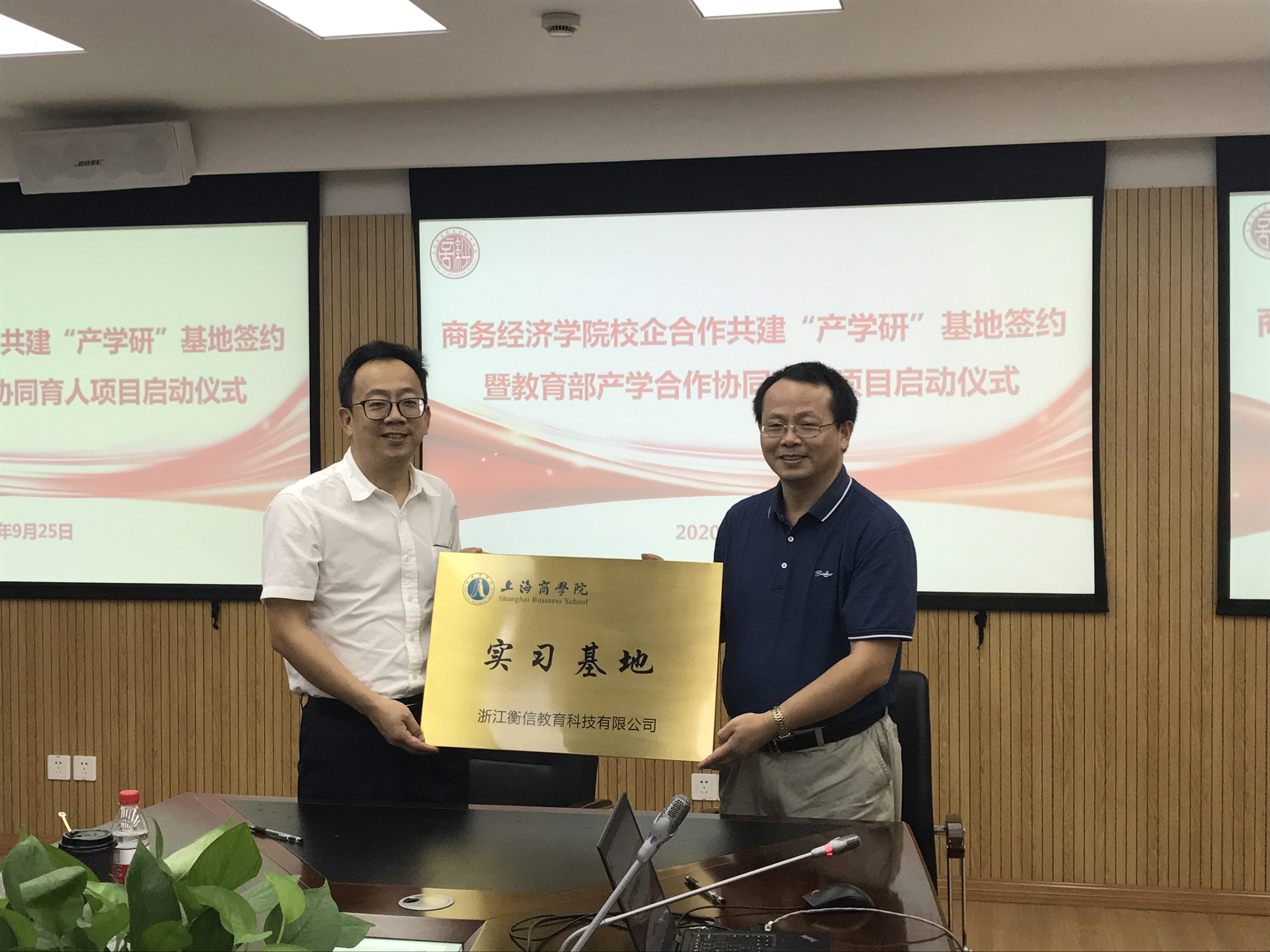 """上海商学院与我司签订""""产学研""""基地协议"""