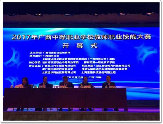 热烈庆祝2017年广西中等职业教师技能大赛税务技能赛项取得圆满成功