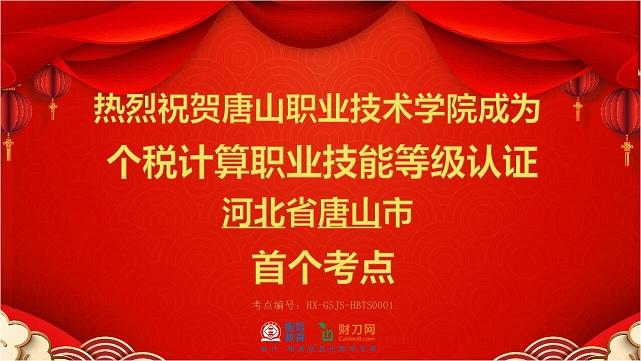 热烈祝贺唐山职业技术学院成为个税计算职业技能等级认证 河北省唐山市首个考点