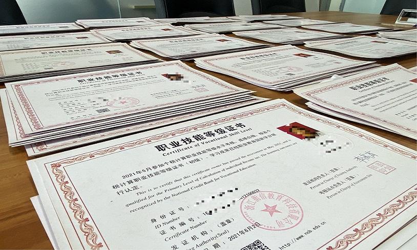 官宣:全国首批个税计算职业技能等级证书核发!