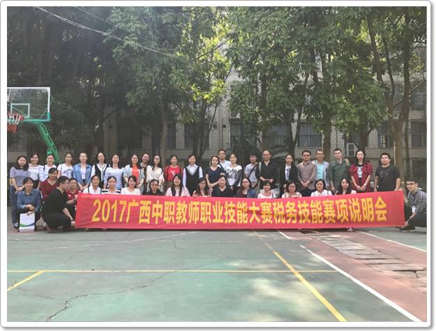 热烈庆祝2017广西中等职业教师技能大赛税务技能赛项赛前培训班