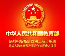 2017年浙江衡信教育科技有限公司 产学合作协同育人项目申报指南