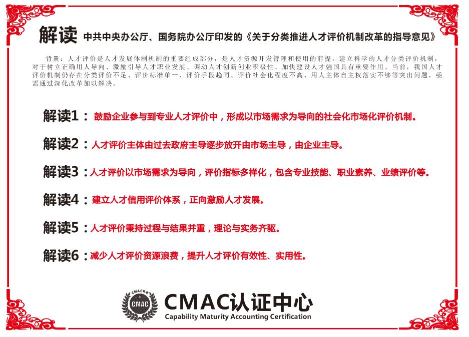 财刀网CMAC认证中心