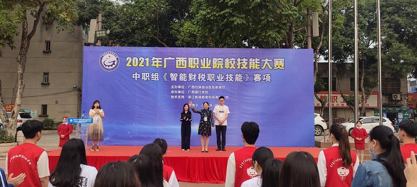 赛事资讯|2021年广西职业院校技能大赛中职组《智能财税职业技能》赛项圆满举办!