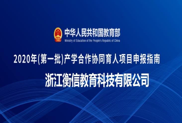 2020年(第一批)浙江衡信教育科技有限公司产学合作协同育人项目申报指南