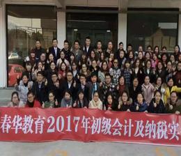 热烈庆祝2017年春华教育集团税务师资培训班取得圆满成功