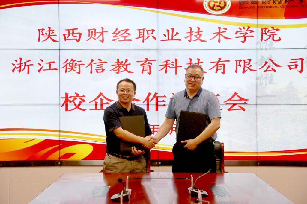 陕西财经职业技术学院与我司签订校企合作协议