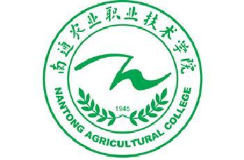 南通农业职业技术学院
